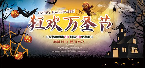 Carnival Halloween PSD poster