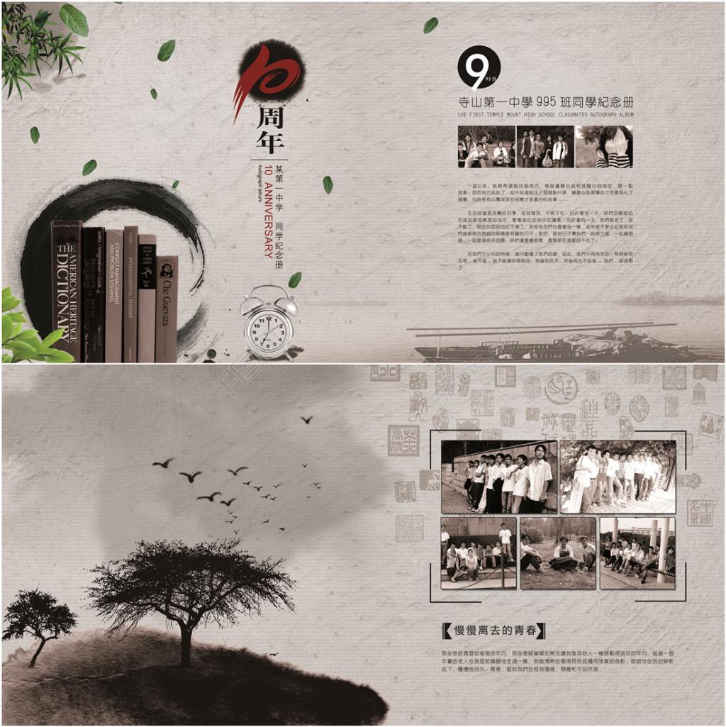 Chinese Alumni PSD 02