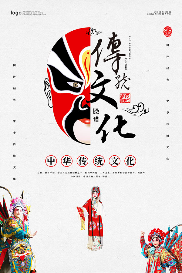 Chinese Opera posters vector