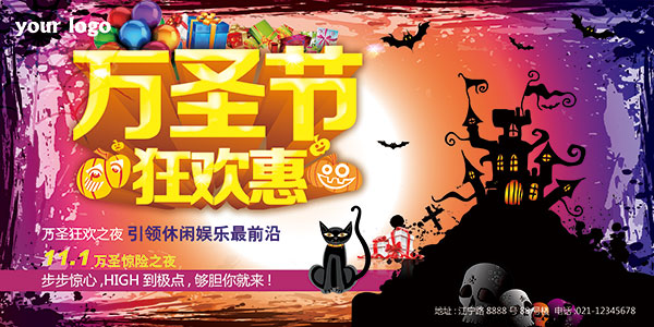 Halloween Carnival benefit PSD poster