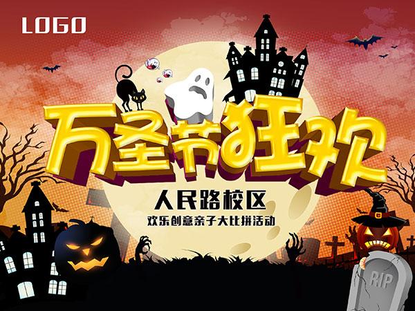 Halloween Carnival flyer PSD