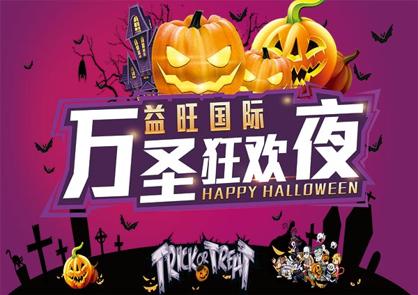 Halloween Carnival night PSD poster 01