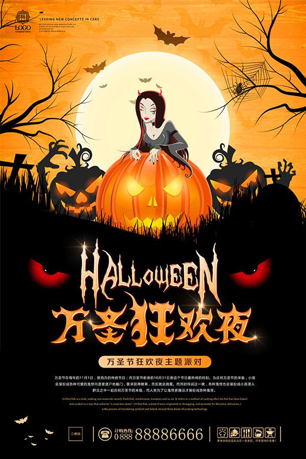 Halloween Carnival night PSD poster