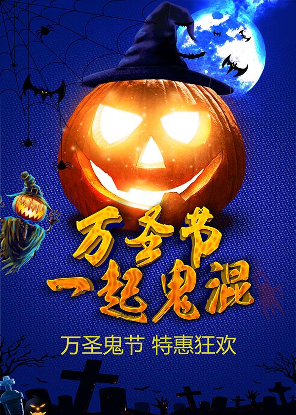 Halloween Halloween Special Carnival PSD