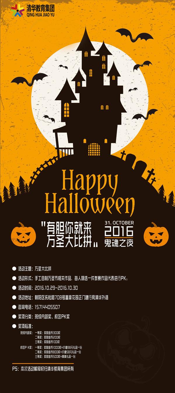 Halloween x banner PSD