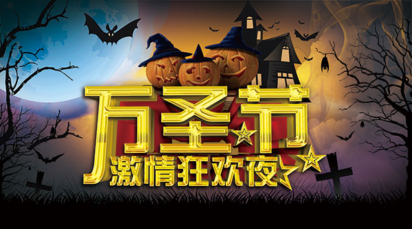 Passion for Halloween Carnival night PSD
