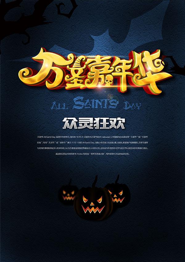 Spirit Halloween Carnival PSD