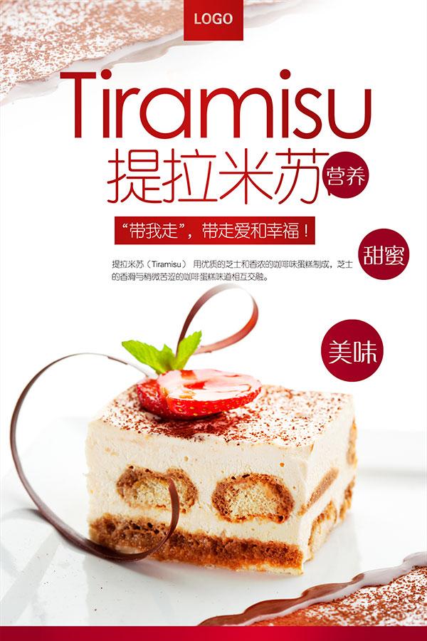 Tiramisu promotion poster vector